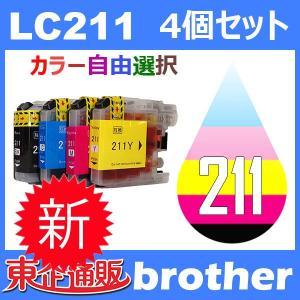 LC211 LC211-4PK 4個セット ( 自由選択 LC211BK LC211C LC211M LC211Y ) 互換インク BR社 最新バージョンICチップ付 toki