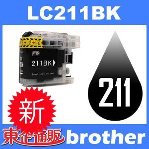LC211 LC211BK ブラック 互換インクカートリッジ BR社 BR社プリンター用 最新バージョンICチップ付 toki