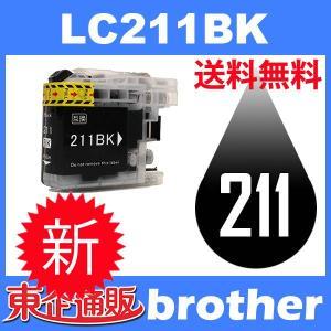 LC211 LC211-4PK LC211BK ブラック 互換インクカートリッジ BR社 BR社プリンター用 送料無料 toki