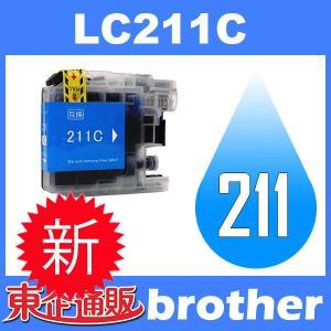 LC211 LC211C シアン 互換インクカートリッジ BR社 BR社プリンター用 最新バージョンICチップ付 toki