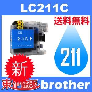 LC211 LC211-4PK LC211C シアン 互換インクカートリッジ BR社 BR社プリンター用 送料無料 toki