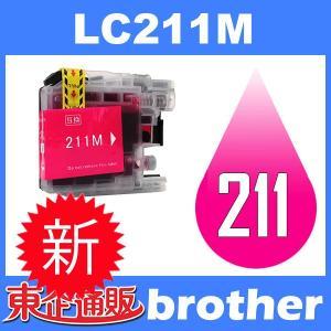 LC211 LC211M マゼンタ 互換インクカートリッジ BR社 BR社プリンター用 最新バージョンICチップ付 toki