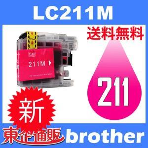 LC211 LC211-4PK LC211M マゼンタ 互換インクカートリッジ BR社 BR社プリンター用 送料無料 toki