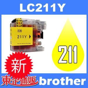 LC211 LC211Y イェロー 互換インクカートリッジ BR社 BR社プリンター用 最新バージョンICチップ付 toki