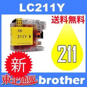 LC211 LC211-4PK LC211Y イェロー 互換インクカートリッジ BR社 BR社プリンター用 送料無料 toki