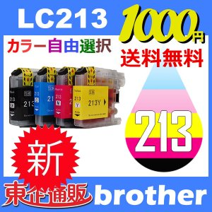 LC213 LC213-4PK 7個セット ( 送料無料 自由選択 LC213BK LC213C LC213M LC213Y ) 互換インク brother 最新バージョンICチップ付|toki