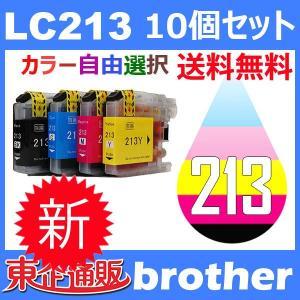 LC213 LC213-4PK 10個セット ( 送料無料 自由選択 LC213BK LC213C LC213M LC213Y ) 互換インク BR社 最新バージョンICチップ付|toki