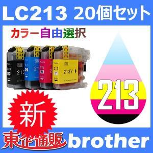 LC213 LC213-4PK 20個セット ( 自由選択 LC213BK LC213C LC213M LC213Y ) 互換インク BR社 最新バージョンICチップ付|toki
