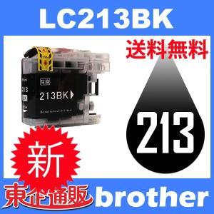 LC213 LC213-4PK LC213BK ブラック 互換インクカートリッジ BR社 BR社プリンター用 送料無料|toki