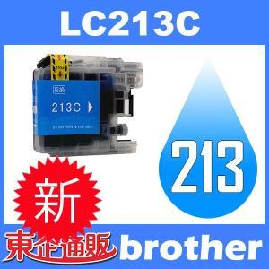 LC213 LC213C シアン 互換インクカートリッジ BR社 BR社プリンター用 最新バージョンICチップ付|toki