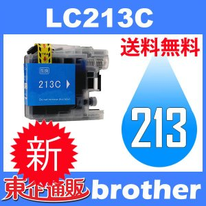 LC213 LC213-4PK LC213C シアン 互換インクカートリッジ BR社 BR社プリンター用 送料無料|toki
