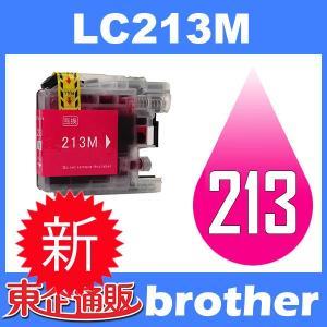 LC213 LC213M マゼンタ 互換インクカートリッジ BR社 BR社プリンター用 最新バージョンICチップ付|toki