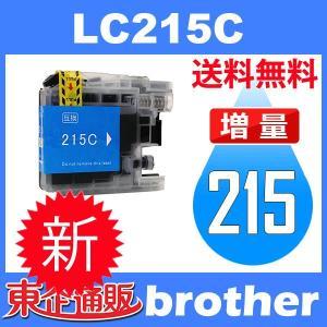 LC217/215 LC217/215-4PK LC215C シアン 互換インクカートリッジ BR社 BR社プリンター用 送料無料 toki