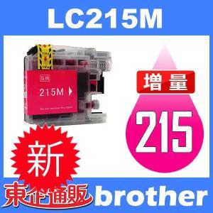 LC217/215 LC215M マゼンタ 互換インクカートリッジ BR社 BR社プリンター用 最新バージョンICチップ付 toki