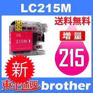 LC217/215 LC217/215-4PK LC215M マゼンタ 互換インクカートリッジ BR社 BR社プリンター用 送料無料 toki