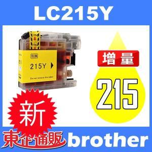 LC217/215 LC215Y イェロー 互換インクカートリッジ BR社 BR社プリンター用 最新バージョンICチップ付 toki