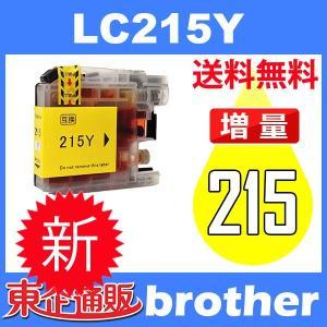 LC217/215 LC217/215-4PK LC215Y イェロー 互換インクカートリッジ BR社 BR社プリンター用 送料無料 toki