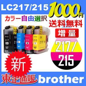 LC217/215-4PK 7個セット ( 送料無料 自由選択 LC217BK LC215C LC215M LC215Y ) 互換インク brother 最新バージョンICチップ付 toki