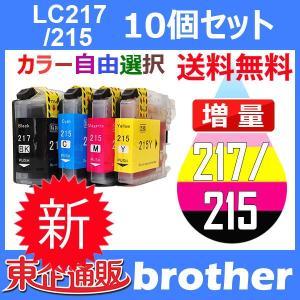 LC217/215-4PK 10個セット ( 送料無料 自由選択 LC217BK LC215C LC215M LC215Y ) 互換インク BR社 最新バージョンICチップ付 toki