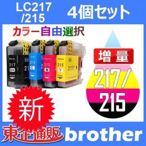 LC217/215-4PK 4個セット ( 自由選択 LC217BK LC215C LC215M LC215Y ) 互換インク BR社 最新バージョンICチップ付 toki