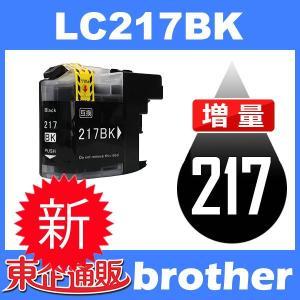 LC217/215 LC217BK ブラック 互換インクカートリッジ BR社 BR社プリンター用 最新バージョンICチップ付 toki