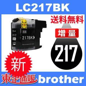 LC217/215 LC217/215-4PK LC217BK ブラック 互換インクカートリッジ BR社 BR社プリンター用 送料無料 toki