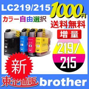 LC219/215-4PK 4個セット ( 送料無料 自由選択 LC219BK LC215C LC215M LC215Y ) 互換インク brother 最新バージョンICチップ付 toki