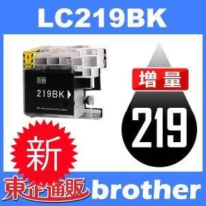 LC219/215 LC219BK ブラック 互換インクカートリッジ BR社 BR社プリンター用 最新バージョンICチップ付 toki