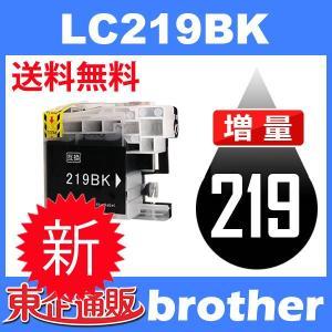 LC219/215 LC219/215-4PK LC219BK ブラック 互換インクカートリッジ BR社 BR社プリンター用 送料無料 toki