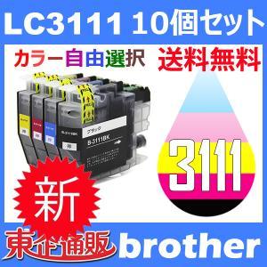 LC3111 LC3111-4PK 10個セット ( 送料無料 自由選択 LC3111BK LC3111C LC3111M LC3111Y ) 互換インク BR社 DCP-J973N DCP-J972N DCP-J572N MFC-J893N|toki