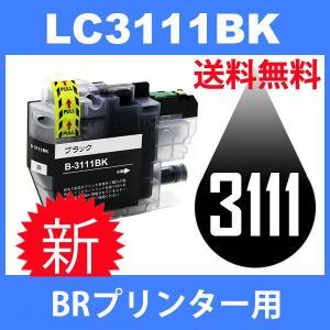 LC3111 LC3111-4PK LC3111BK ブラック 互換インクカートリッジ BR社 BR社 送料無料 DCP-J973N DCP-J972N DCP-J572N MFC-J893N|toki