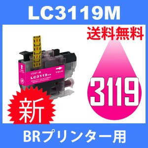 LC3119 LC3119-4PK LC3119M マゼンタ 互換インクカートリッジ BR社 BR社プリンター用 送料無料 大容量タイプ|toki