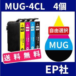 MUG MUG-4CL 4個セット( 送料無料 自由選択 MUG-BK MUG-C MUG-M MUG-Y ) ( 互換インク ) EPSON toki
