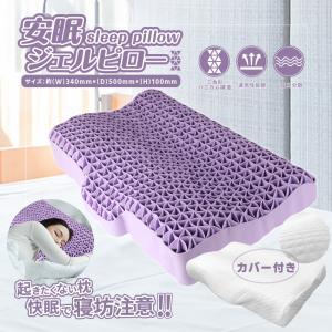 訳アリ品処分 ジェルピロー ジェル枕 枕 無重力 一体成型 蒸れない 柔らかい 弾力性 ハニカム 圧力分散 寝心地 不眠症 もっちもち カバー付き 通気性|toki