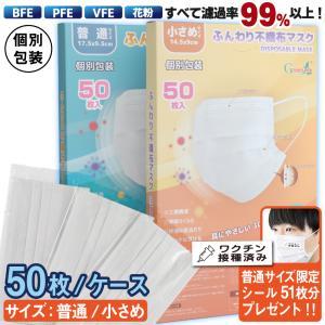 マスク 使い捨て 50枚入り 個別包装 普通サイズ 小さめサイズ ウィルス 防護マスク 男女兼用 快適・通気性 花粉対策 不織布マスク BFE PFE VFE|toki