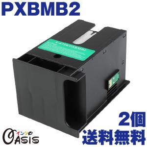 PXBMB2 2個 エプソン 送料無料 互換メンテナンスボックス 対応機種 PX-M350F PX-S350 PX-B700 PX-B750F PX-K701 PX-K751F PX-S840 PX-M840F PX-S840X PX-M840FX|toki