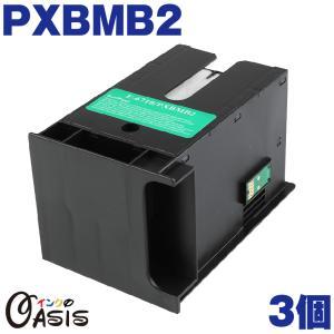 PXBMB2 3個 エプソン 互換メンテナンスボックス 対応機種 PX-M350F PX-S350 PX-B700 PX-B750F PX-K701 PX-K751F PX-S840 PX-M840F PX-S840X PX-M840FX|toki