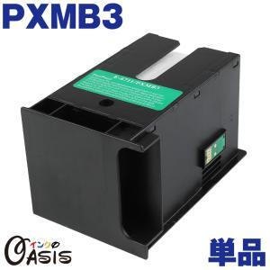PXMB3 エプソン 単品 互換メンテナンスボックス|toki