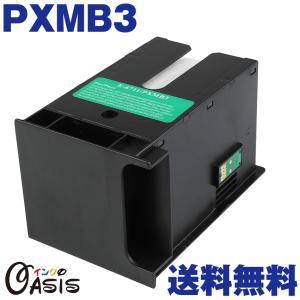 PXMB3 単品 送料無料 エプソン 互換メンテナンスボックス|toki