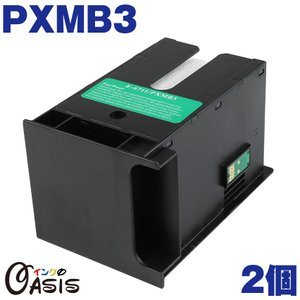 PXMB3 2個 エプソン 互換メンテナンスボックス|toki