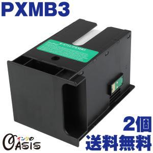 PXMB3 2個 エプソン 送料無料 互換メンテナンスボックス|toki