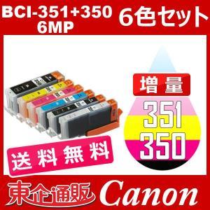 BCI-351+350/6MP 増量 6色セット ( 送料無料 ) 中身 ( BCI-350PGBK BCI-351BK BCI-351C BCI-351M BCI-351Y BCI-351GY ) 互換インク Canon