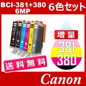 BCI-381XL+380XL/6MP 増量 6色セット 送料無料 BCI-381XL BCI-380XL BCI-380XLPGBK BCI-381XLBK BCI-381XLC BCI-381XLM BCI-381XLY BCI-381XLGY 互換インク toki