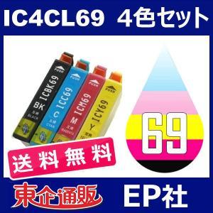IC69 IC4CL69 4色セット ( 送料無料 ) 中身 ( ICBK69L ICC69 ICM69 ICY69 ) ( 互換インク ) EPSON