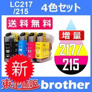 LC217/215-4PK 4色セット ( 送料無料 ) 中身 ( LC217BK LC215C LC215M LC215Y ) 互換インク BR社 最新バージョンICチップ付 toki