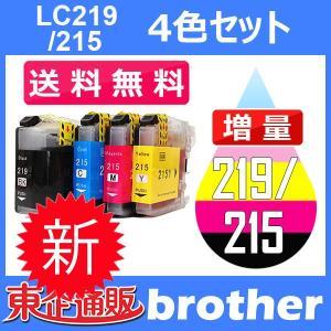 LC219/215-4PK 4色セット ( 送料無料 ) 中身 ( LC219BK LC215C LC215M LC215Y ) 互換インク BR社 最新バージョンICチップ付 toki