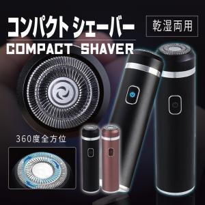 電気シェーバー メンズシェーバー USB充電式 肌にやさしい 防水 回転刃 綱刃ダブルトラック 自動研削 360度全方位 乾湿両用 髭剃り 洗浄 自宅用 出張 旅行|toki