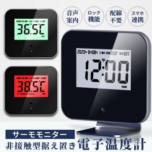 期間限定 非接触型 電子温度計 据え置き サーモモニター 温度測定 赤外線 センサー デジタル温度計 LEDス クリーン 体温警報 温度 湿度 高 精度測量 企業用|toki