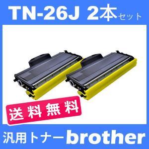 TN-26J tn-26j tn26j ( トナーカートリッジ26J ) ブラザー ( 2本セット送料無料 ) brother HL-2140 HL-2170WMFC-7840WMFC-7340 DCP-7040 DCP-7030 汎用トナー toki
