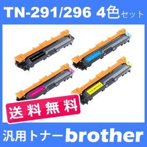 TN-291BK TN-296C TN-296M TN-296Y 4色セット送料無料 ブラザー brother 対応 DCP-9020CDW HL-3140CW HL-3170CDW MFC-9340CDW 汎用トナーカートリッジ toki